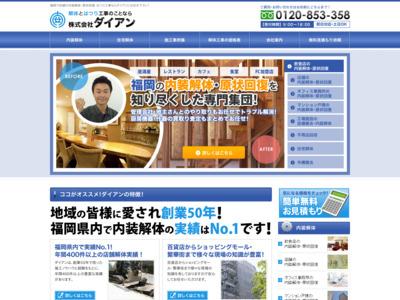 福岡の現状復帰・内装解体|ダイアン