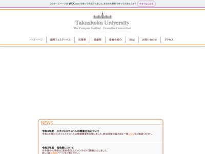拓殖大学 八王子国際キャンパス/第79回語劇祭