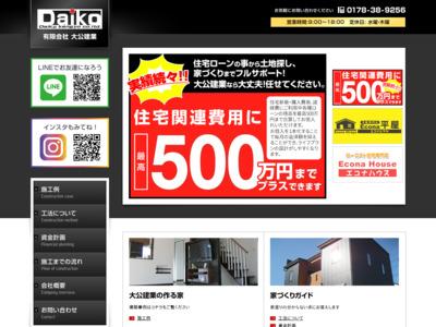 大公建業 casa cube(カーサキューブ)八戸代理店の工務店
