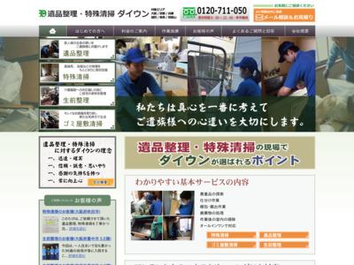 大阪 遺品整理 介護家財整理 特殊清掃|大阪のダイウン株式会社へ