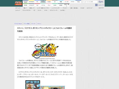 キヤノン、「ピクサス ポケモンプリントギャラリー」にフォトフレーム年賀状を追加 – デジカメ Watch