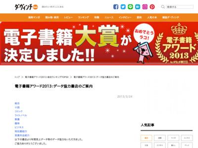 http://ddnavi.com/award2013/store/