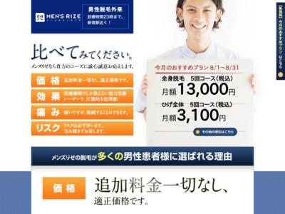 男性(メンズ)脱毛 定額キャンペーン - 東京アールズクリニック新宿