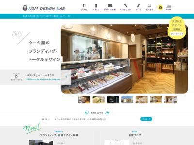 店舗デザイン名古屋のコムデザインラボ