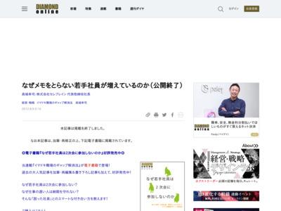 http://diamond.jp/articles/-/22577