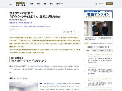 楠木建×青野慶久【1】 – ダイヤモンド・オンライン