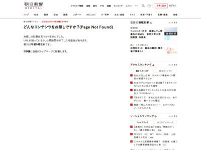 http://digital.asahi.com/articles/TKY201209190950.html?ref=comkiji_txt_end_kjid_TKY201209190950