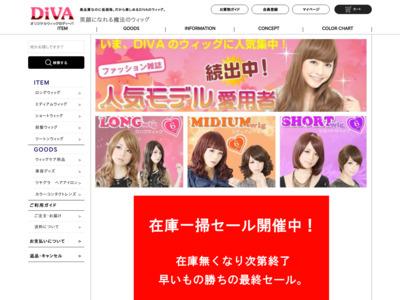 高品質ウィッグ通販DIVA(ディーバ)