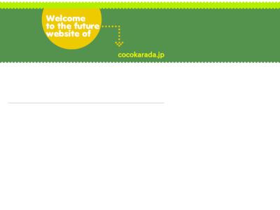 神谷町の東京脳神経センター「ここカラダ」