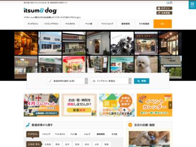 DogCafe.jp【ドッグカフェ検索】