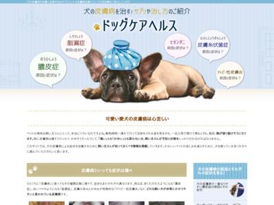 犬の皮膚病を治す!「ドックヘルスケア」