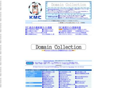 Domain Collectionは独自ドメインサイトを収集した検索エンジン