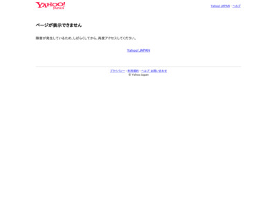 http://donation.yahoo.co.jp/detail/1630023/
