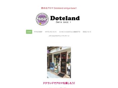 ドテランド(Doteland)大宮ベース1 飲めるアロマ