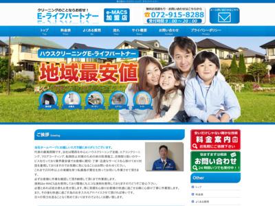 東大阪のハウスクリーニングはEライフパートナー
