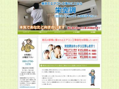 エアコン取り付けをお安く!東京でのエアコン工事は【通電工】