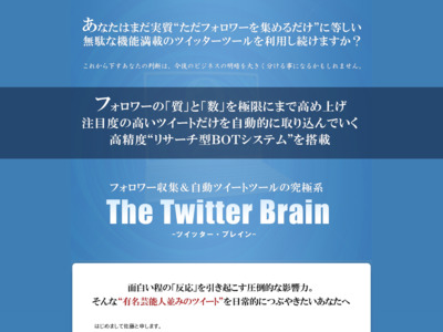twitter brain