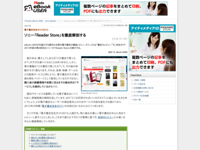http://ebook.itmedia.co.jp/ebook/articles/1310/21/news029.html