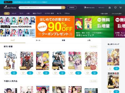 http://ebookstore.sony.jp/