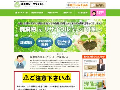 東京・埼玉の不用品回収 産業廃棄物回収なら株式会社エコロジーリサイクル