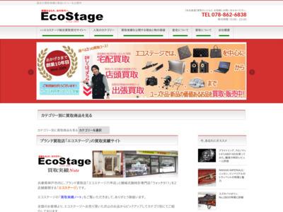 神戸のリサイクルショップ エコステージ|中古品を高価買取