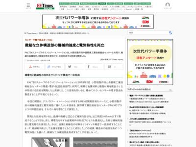 微細な立体構造部の機械的強度と電気特性を両立 – EE Times Japan