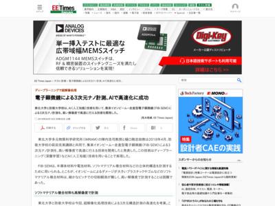 電子顕微鏡による3次元ナノ計測、AIで高速化に成功 – EE Times Japan