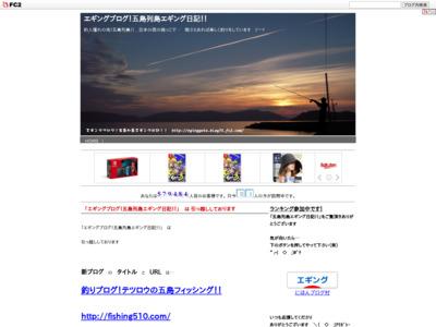 エギングブログ!五島列島エギング日記!!