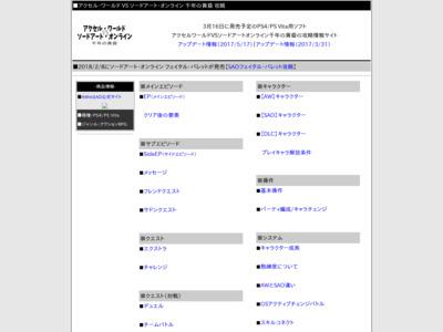 アクセル・ワールド VS ソードアート・オンライン 千年の黄昏攻略