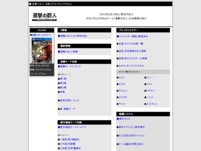 進撃の巨人 攻略 (PS4/PS3/PSVita)