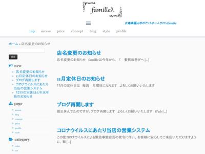 福山市 髪質改善・トリートメントサロン | famille