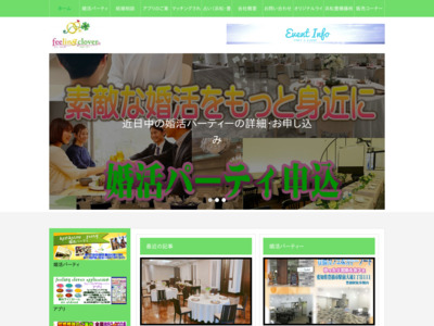 静岡県西部〜愛知県東三河の婚活フィーリングクローバー