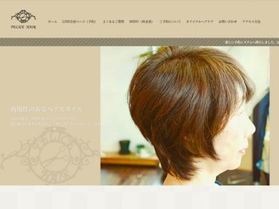 富士宮の美容院フェリーチェヘア