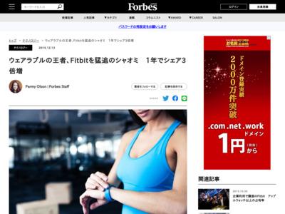 ウェアラブルの王者、Fitbitを猛追の … – Forbes JAPAN