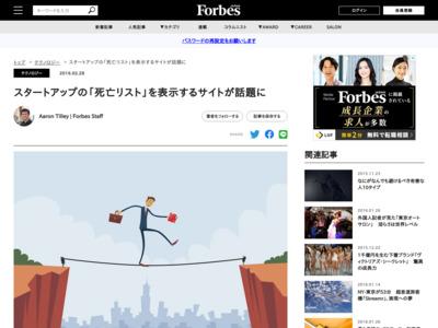 スタートアップの「死亡リスト」を表示するサイトが話題に – Forbes JAPAN