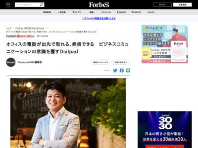 オフィスの電話が出先で取れる、発信できる ビジネスコミュニケーションの常識を覆すDialpad – Forbes JAPAN