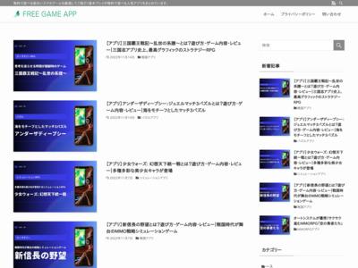 無料アプリゲーム【iPhone・Android】