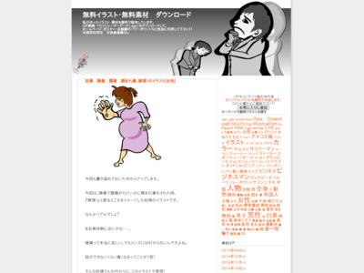 無料イラスト・無料素材 ダウンロード