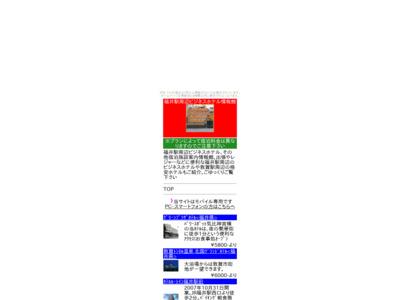 福井駅周辺ビジネスホテル情報館