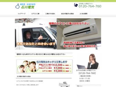 福岡エアコン工事ネット