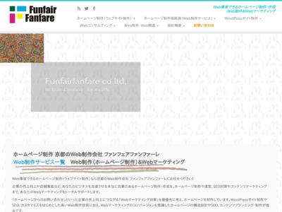 京都のウェブサイト制作会社 株式会社ファンフェアファンファーレ
