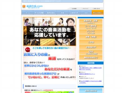 楽譜作成.com