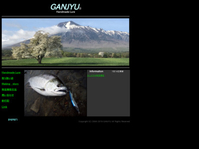 GANJYU ® Handmade Lure