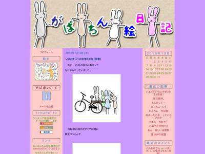 がぱちん絵日記