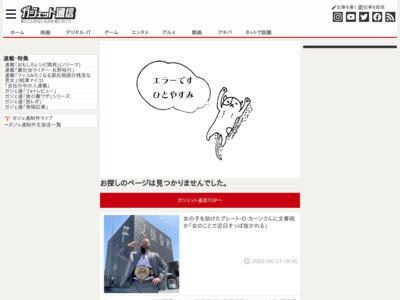 http://getnews.jp/archives/241271
