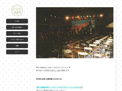 大阪市立大学/第10回ふたば祭