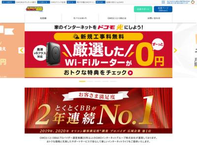 超鬼安MAX2+キャンペーン| 超激安2,490円(税抜)のWiMAX 2+は【GMOとくとくBB】