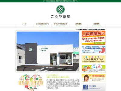 薬局 福岡で独立|G薬局