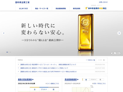 http://gold.tanaka.co.jp/index.php