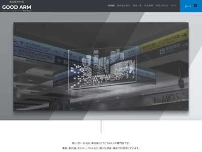 GOOD ARM | グッドアーム 天吊り表示板や導光板製品